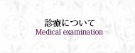 診療について