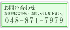 お問い合わせは048-871-7979